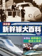 決定版 新幹線大百科 第3巻 新幹線の歴史と未来