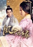 風中の縁(えにし)DVD-BOX2
