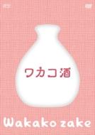 ワカコ酒 DVD-BOX