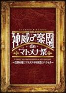 2014 神威♂楽園de マトメナ祭DVD