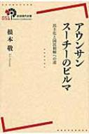 アウンサンスーチーのビルマ 民主化と国民和解への道 岩波現代全書