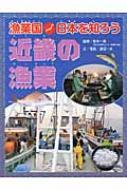 近畿の漁業 漁業国日本を知ろう