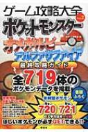 ゲーム攻略大全 Vol.2 ポケットモンスターオメガルビーアルファサファイア最終攻略ガイド