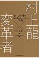 カンブリア宮殿 村上龍×変革者