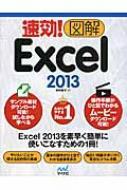 速効!図解Excel2013 速効!図解シリーズ