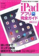 iPadアプリ完全ガイド 超トリセツ