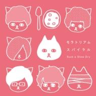 モラトリアムスパイラル (2CD)【初回限定盤】