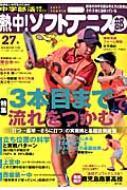 熱中!ソフトテニス部 Vol.27 B B Mook