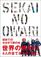 「世界の終わり」 SEKAI NO OWARI