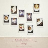Edible melodies〜TVアニメ「幸腹グラフィティ」オリジナルサウンドトラック〜