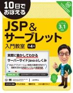 10日でおぼえるJSP&サーブレット入門教室 サーブレット3.1対応 新「10日でおぼえる」シリーズ