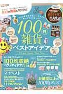 100円雑貨の便利帖 晋遊舎ムック