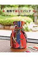 和布で楽しむバッグ レッスンシリーズ
