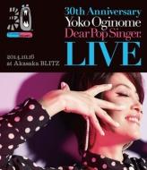 30th Anniversary LIVEディア・ポップシンガー (Blu-ray +DVD)