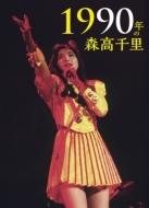 1990年の森高千里 (2Blu-ray+CD)【3枚組完全初回生産限定BOX】
