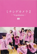 Morning Musume '14 Photobook Michishige Camera 2 -'14 graduation-