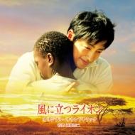 Soundtrack/風に立つライオン