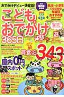 こどもとおでかけ365日 関西版 2015 ぴあmook関西