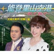 能登里山空港 〜おいでおいで〜/能登穴水湾 朗読「能登のお・も・て・な・し」