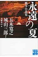 永遠の夏 戦争小説集 実業之日本社文庫