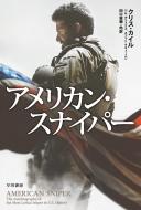 アメリカン・スナイパー ハヤカワ・ノンフィクション文庫
