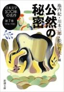 日本文学100年の名作 第7巻 1974‐1983 公然の秘密 新潮文庫