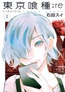 東京喰種トーキョーグール:re 2 ヤングジャンプコミックス