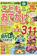 こどもとおでかけ365日 東海版 2015 ぴあmook中部