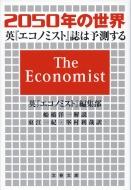2050年の世界 英『エコノミスト』誌は予測する 文春文庫