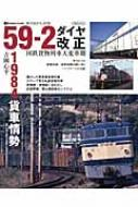 59-2ダイヤ改正 国鉄貨物列車大変革期 イカロスmook
