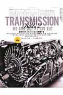 トランスミッション・バイブル 2 別冊モーターファン