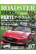 ROADSTER BROS.Vol.07