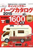キャンピングカーパーツカタログ 2015 ヤエスメディアムック
