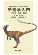 恐竜学入門 かたち・生態・絶滅