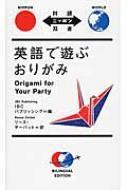 英語で遊ぶおりがみ Origami for Your Party 対訳ニッポン双書