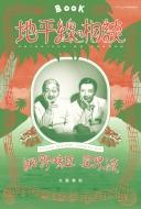 Chiheisen no Soudan