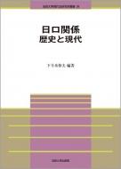 日ロ関係 歴史と現代 法政大学現代法研究所叢書