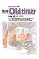 別冊old-timer No.12 ヤエスメディアムック