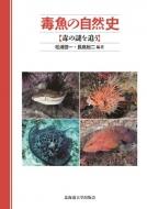 毒魚の自然史 毒の謎を追う