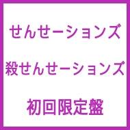 殺せんせーションズ (+CD)【初回限定盤】