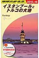 イスタンブールとトルコの大地 2015〜2016年版 地球の歩き方