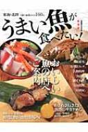 うまい魚が食べたい! 東海版 ぴあ中部圏mook