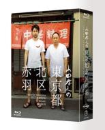 山田孝之の東京都北区赤羽 Blu-ray BOX