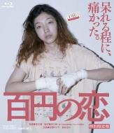 百円の恋 特別限定版