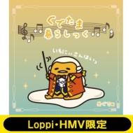 ぐでたま暮らしっく 昼ぐで編 【HMV・Loppi限定発売】