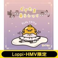 ぐでたま暮らしっく 夜ぐで編 【HMV・Loppi限定発売】