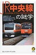 JR中央線の謎学 KAWADE夢文庫