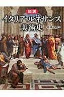 図説 イタリア・ルネサンス美術史 ふくろうの本