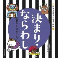 決まり・ならわし 暮らしのルール! 日本文化キャラクター図鑑