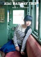 廣田あいか DVDブック 「AIAI RAILWAY TRIP」